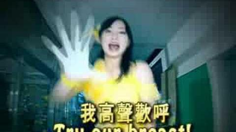 Try our breast 陳克勤再早抖篇