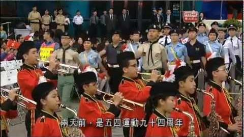 香港政府教壞下一代之五四運動精神是尊重和包容