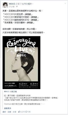 HOCCtaiwanconcert2015