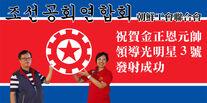 NorthKorea-FTU
