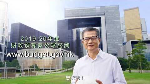 2019-20 財政預算案公眾諮詢