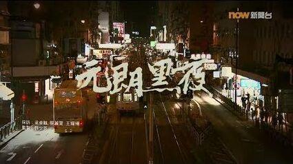 【經緯線】元朗黑夜