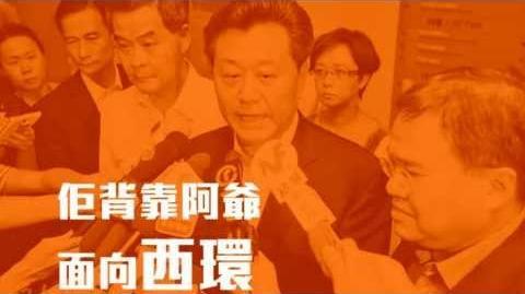 大陸官方STYLE(gangnam style香港政治版)