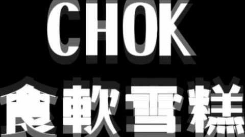 音樂交配 CHOK x 食軟雪糕