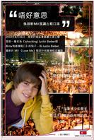 Justin bieber say sorry
