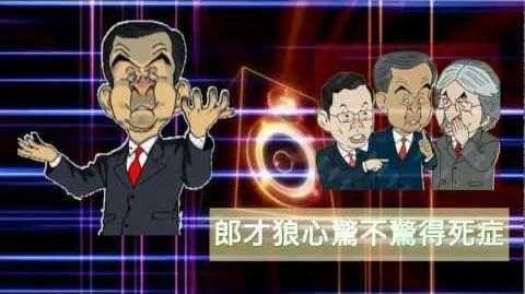窮飛龍X司徒夾帶 - CY咪思歪 (原曲 壞女孩-梅艷芳) - 詞善機關 合寫改詞