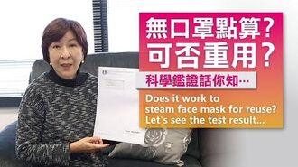 蒸氣消毒口罩可否重用?Can we reuse the surgical mask by steam sterilization?