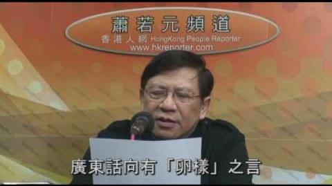 """蕭若元就特首""""講粗口""""事件讀出一份嚴正公開信"""