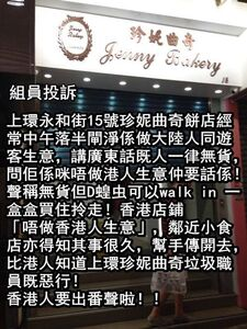 香港本地人會買的小熊餅乾