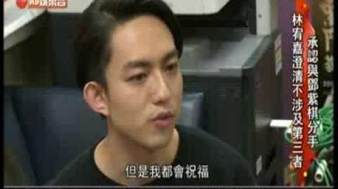 20140313 有線娛樂新聞 林宥嘉承認與鄧紫棋分手 澄清不涉及第三者