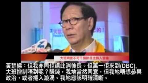 Dbc黃楚標李國寶絕密錄音震撼流出(字幕版)