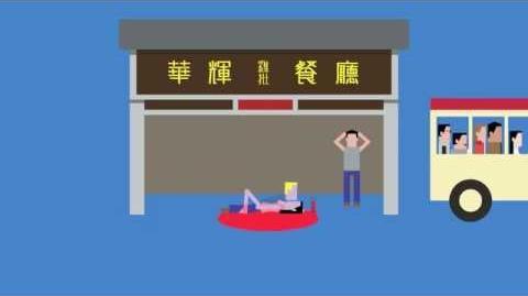 爛尾的紅VAN動畫