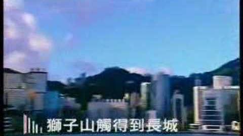香港特別行政區成立十周年紀念主題曲 - 始終有你