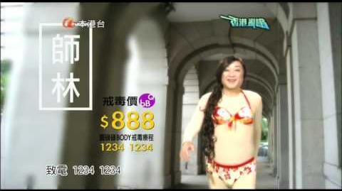 ATV 亞洲電視 香港亂嗡 盧海鵬 扮 周秀娜 師林 廣告