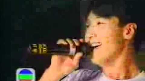 黎明leon lai 1991 華東水災籌款走音