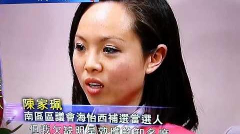 海怡西選舉2014 陳家勝出