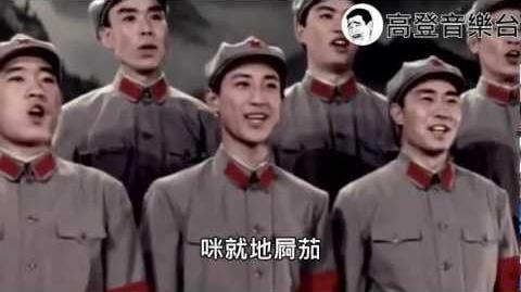 高登音樂台 - 紅軍 - 核突支那Style