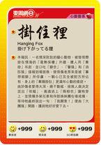 HangingFox2