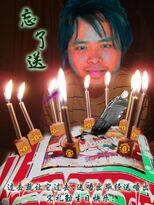 Hacken Birthday
