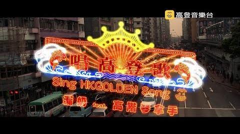 高登音樂台 漏奶 Feat.高階琴拿手【唱高登歌Sing HKGOLDEN Song】(原曲 Namewee 盧巧音 - 唱廣東歌)