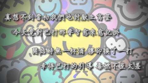 高登音樂台 高登相聚 (原曲:苦瓜)