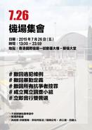 7月26日香港國際機場集會文宣