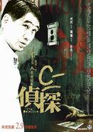 C-Detectivetang