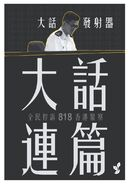 190818-大字報版本-g