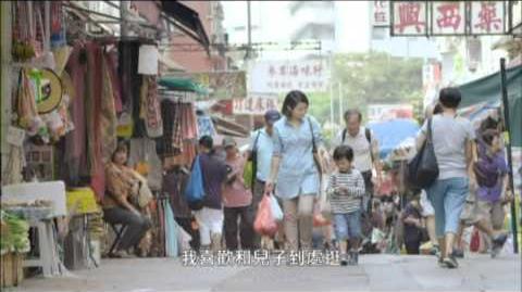 香港廣告 (2012)新界東北新發展區(16:9)