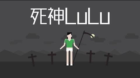 【死神Lulu】史詩式成燈之路大電影!