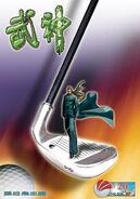 武神Golf 20