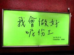 20070203 DonaldTsengAd