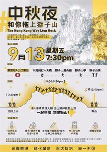 9月13日獅子山之路齊慶中秋夜文宣