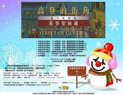 201012 StreetOfGoldenMain