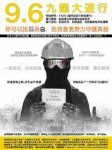2020年9月6日9.6和勇九龍大遊行文宣