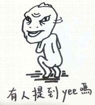 有人提到yee嗎
