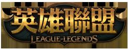 League of Legends TW