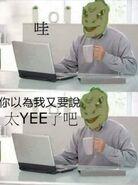 你以為我又要說太YEE了吧