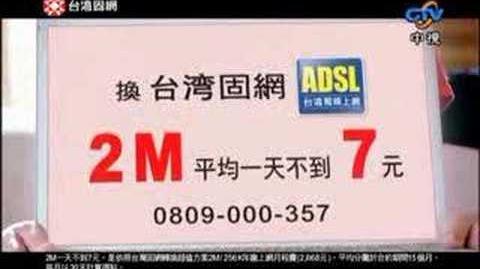 彎灣的新廣告台灣大寬頻 台灣顧網 ADSL