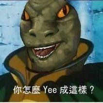 你怎麼Yee成這樣?