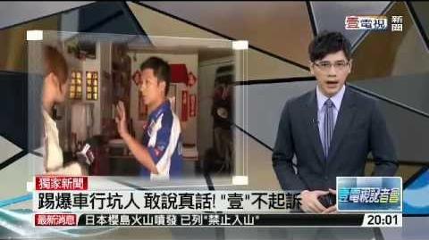 壹電視》富堡陳平偉告壹電視妨礙名譽 踢爆真相不起訴
