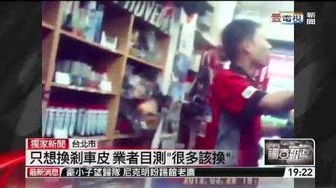 直擊富堡車行拆車逼修坑人(壹電視新聞) - YouTube.flv