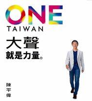 ONE TAIWAN大聲就是力量
