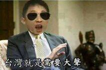 台灣就是需要大聲