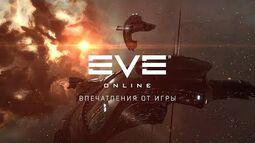 EVE Online — обзор игрового процесса