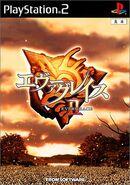 Evergrace II cover