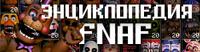 Ru FNAF Wiki-wordmark