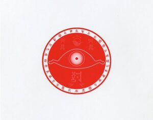 The Gojufu Symbol