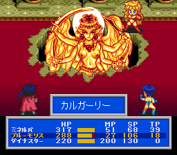 Karugari 3 Princess Minerva