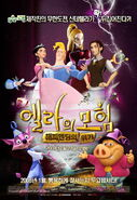 Happily-never-after-south-korean-poster